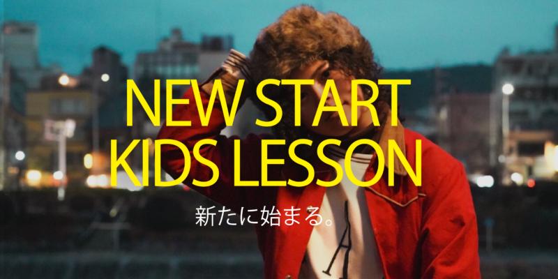 NEW START LESSON